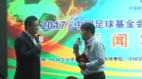 中国职工足球联赛启动 迟尚斌变身迟主席