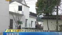 市民举报:借建设美丽乡村之名 行违建之实-南京广播电视台