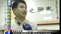 江夏养生文化|2003黄正斌师父接受东森新闻专访报导|传统整复推拿