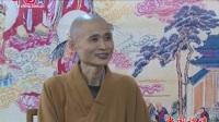 净土思想的善导者——中国网采访净宗法师(上集)_标清