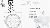 王军-风水-《沈氏玄空学》-52