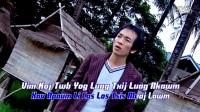Tshwj Xeeb Vwj New Song 2015 -- Yog Muaj Lwm Tiam_(1280x720)_高清