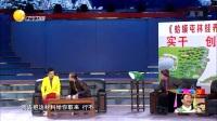 赵四刘能周云鹏林文正姿护眼笔小品《乡村名流》