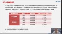 TP-LINK无线IPC产品介绍