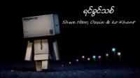 we chat ID aungkonutt  သကယ္ခင္ရင္ အပ္ခဲ႔ပါ myanmar