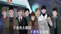 流尽心酸泪【亚妮-KTV】