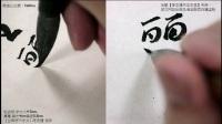《兰亭序千字文》02-2露結為霜金生麗水玉出昆岡