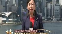 香港各界热烈欢迎习近平主席到港 170630