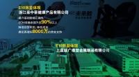 鼎捷软件E10产品 见证标杆企业应用效益