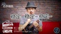 PUKA尤克里里教室 第三課:刷弦