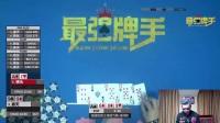 【德州扑克最强牌手】江海百万赛系列赛-濠河杯  Day1B