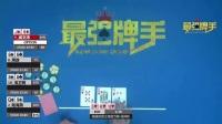【德州扑克最强牌手】江海百万赛系列赛-濠河杯  Day1A