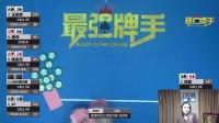 【德州扑克最强牌手】江海百万赛系列赛-濠河杯  Day1D