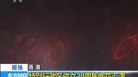 庆祝香港特别行政区成立20周年烟花汇演 170701