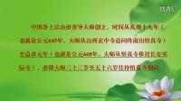 净宗法师《净土宗概论》 - 第01讲(净土开宗(一))_高清