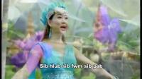 苗族歌曲_Laj Tsawb 邹兴兰 【 YIG TIAS MUAJ KOJ HIUB 】 -MV - You