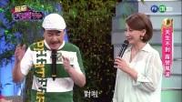 超級天王豬哥秀-20170701