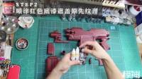 玩具另类旧化上色改造 模型上色教学教程喷涂旧化笔涂涂装教学制作指南变形金刚高达军事模型手办模神油性漆水性漆