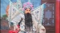 豫剧【佘太君归天】2--风度翩翩视频剪辑