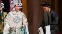 豫剧【界牌关前传】1--风度翩翩视频剪辑