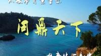 太极拳背景音乐《问鼎天下》33.22 唯吾悠闲制作