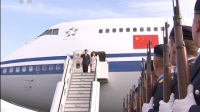 习近平抵达柏林开始对德意志联邦共和国进行国事访问 170705