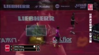 丁宁vs朱雨玲 2017年德国世乒赛女单决赛_C