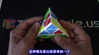 Drew Brads金字塔魔方小技巧3