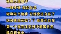 元音老人《修行的六個要點》國語字幕版(全1講)_标清