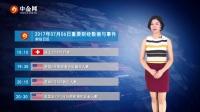 中金网财经日历:7月6日国内外重要财经数据