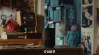 天猫精灵X1 TVC【新几何】-新片场