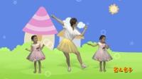 童谣 小泡泡大秘密 吹泡泡 一吹吹个大泡泡 儿童歌曲 幼儿舞蹈