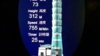 体睑台北101大楼TOSHIBA超高速电梯
