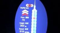 体睑台北101大楼TOSHIBA超高速电梯2