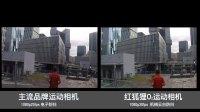 运动相机防抖效果对比-红狐狸O2运动相机(测试)