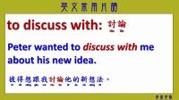 英文常用短语 11 (Common Usage of English Idioms with Chinese 11.)