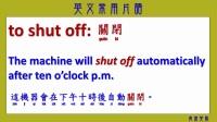英文常用短语 04 (Common Usage of English Idioms with Chinese 04.)