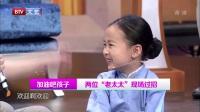 """4岁的""""李老太太"""" 李妙涵 170707"""