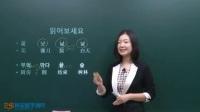 ★韩语学习 Learn Korean★ 韩国语发音 第八课 韵尾(2)