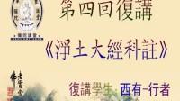 第四回復講《淨土大經科註》第D-104集【2017-07-09】(复讲48愿第15集)