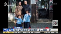 """扬子晚报:80后女教师设计""""国民校服""""让人眼前一亮 上海早晨 170710"""