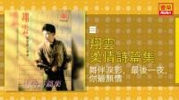 [澳广点歌台]翔雲 :《舞伴淚影》、《最後一夜》、《你最無情》[最美的祝福]歌庫收藏