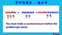英文單字倍增法-複合字07 (Expand your English by compound words 07.)
