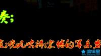 菩提月光抢拍阜新市光辉军乐艺术团;小城军乐之声美丽镜头;