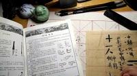 颜真卿楷书教程(第一课 基本概念:中锋、侧锋、调锋)