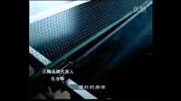 【孔令辉】代言广告合集:三精AND安踏(含倒放版)