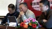 吴荣祖教授——第二届扶阳论坛02