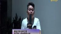 2017 YNPT彩云杯昆明站-【WinBow情】王向荣专访