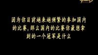2017 YNPT彩云杯昆明站-德友圈高兴专访
