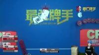 2017CPPL中国扑克超级联赛Day3
